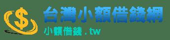 台灣小額借錢網
