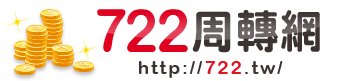 722周轉網