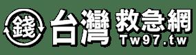 台灣救急網